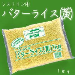 国産米) レストラン用 バターライス(黄) 1kg