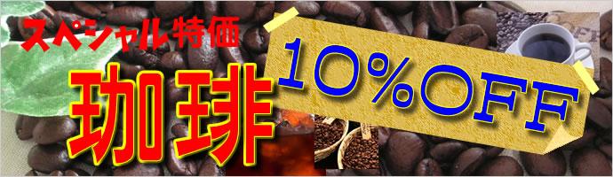 コーヒー特価サービス!