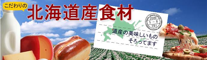 北海道産食材