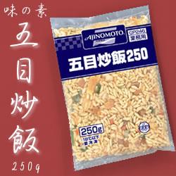 味の素五目炒飯250