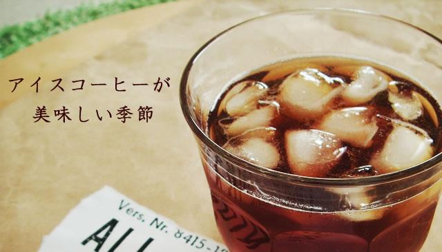 アイスコーヒー特集!
