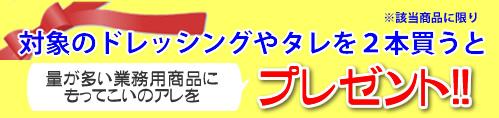 お一人様1セット限り!☆おすそ分け 1円 ボトル☆ たれ・ドレッシングを小分けに!