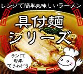 レンジでラーメン 具付麺シリーズ